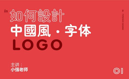 AI-如何设计中国风字体LOGO