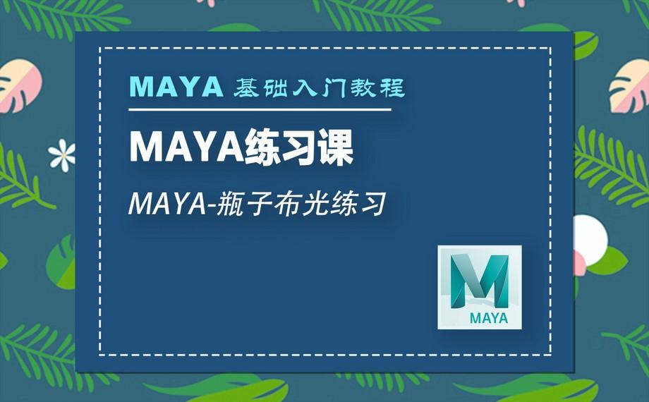 MAYA-瓶子布光练习