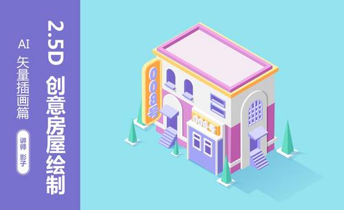 AI-鼠绘-2.5D创意房屋绘制