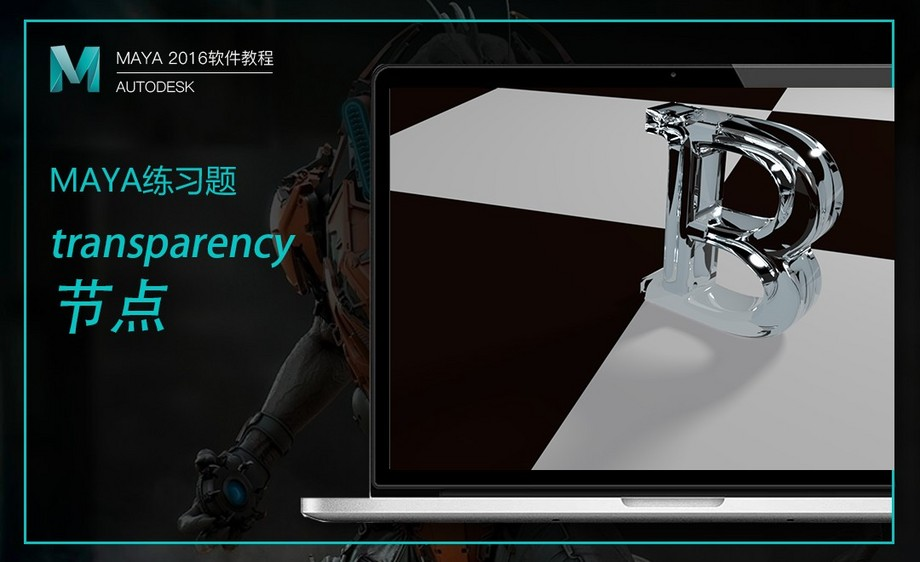 Maya-transparency节点