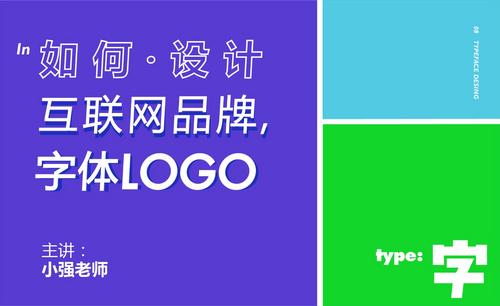 AI-如何设计,互联网品牌字体LOGO
