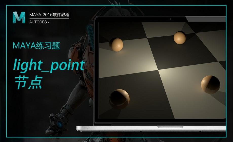 Maya-light_point节点