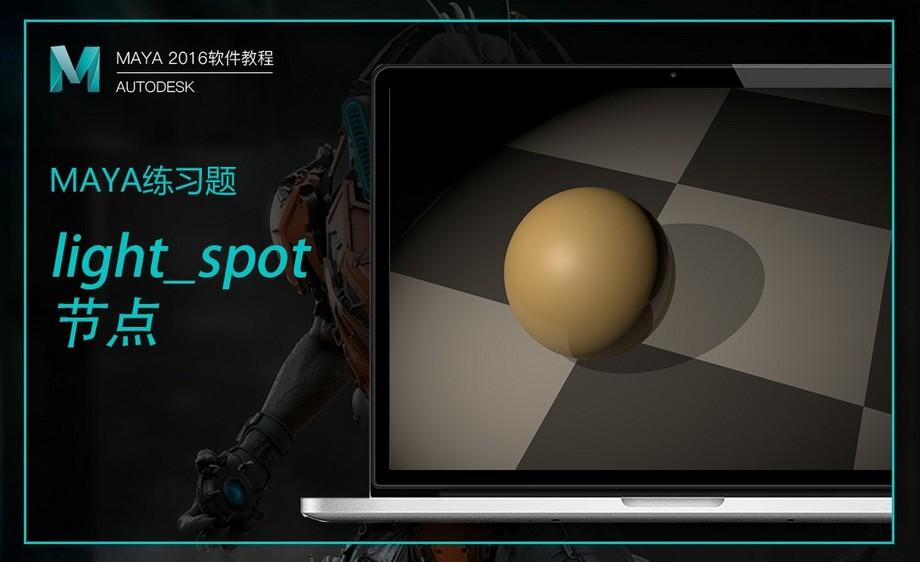 Maya-light_spot节点