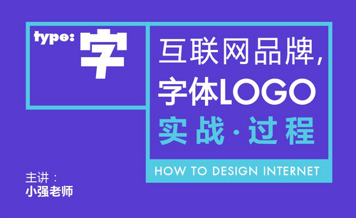 AI-互联网字体LOGO,实战创作过程