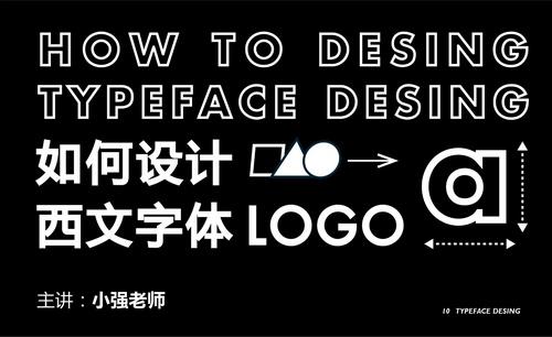 AI-如何设计西文字体LOGO