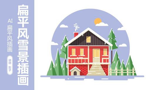 AI-鼠绘-扁平风雪景插画
