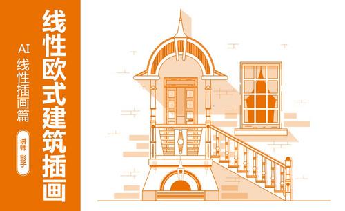 AI-鼠绘-线性欧式建筑插画