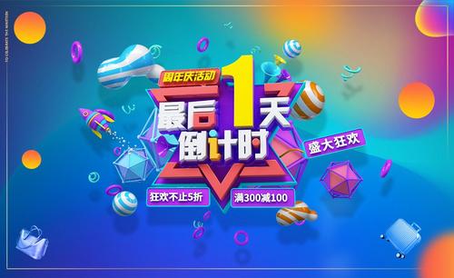 C4D-电商海报-倒计时(2)