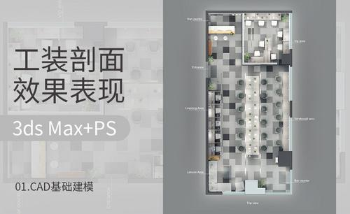 3D+PS-工装剖面图效果表现-CAD基础建模