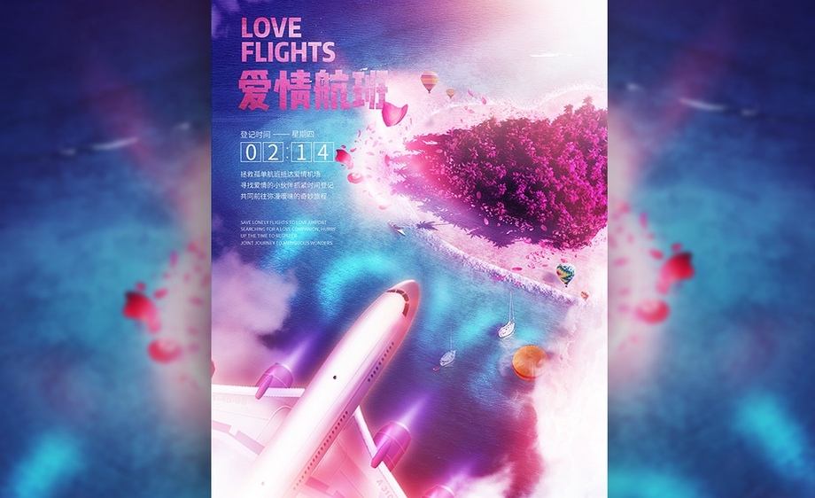 PS-爱情航班情人节旅游海报