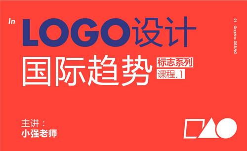 LOGO设计的国际趋势