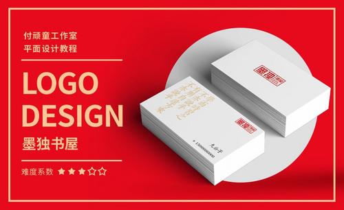 CDR-墨独书屋-品牌logo设计