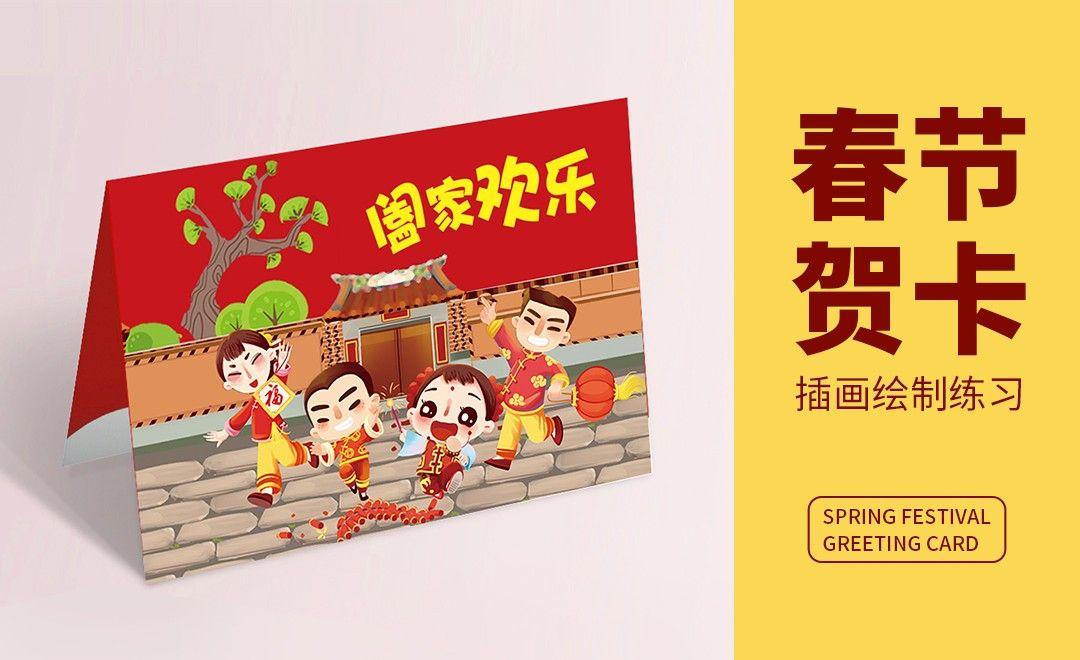 PS-春节贺卡插画绘制