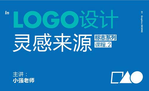 LOGO设计,灵感来源