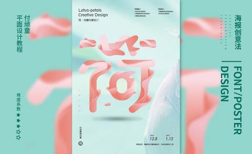 AI-字体设计-花瓣字制作