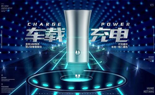 PS-车载充电器科技感海报