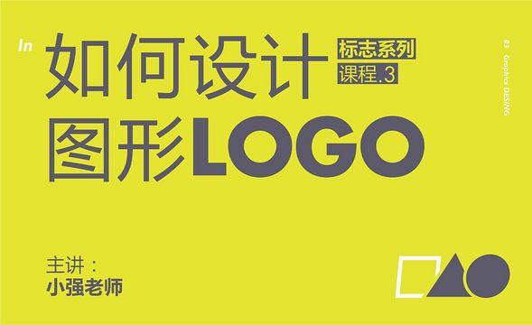 如何设计图形LOGO,标志项目实战