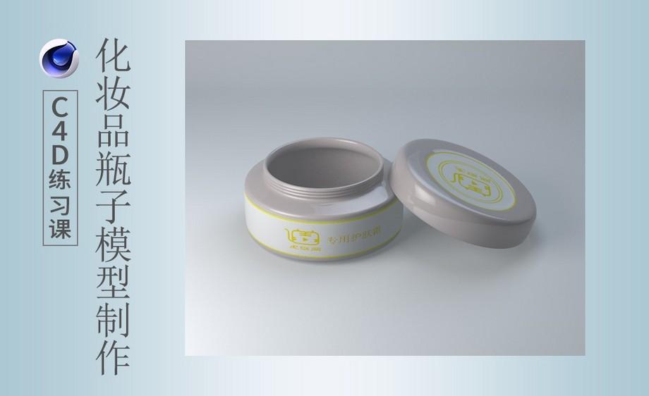 C4D-化妆品瓶子建模与渲染