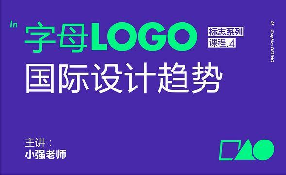 字母LOGO,国际设计趋势