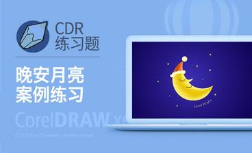CDR-金色翅膀插画制作