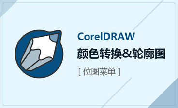 CDR-轮廓笔工具