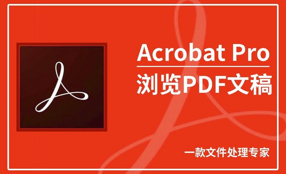 Acrobat Pro DC-浏览PDF文稿