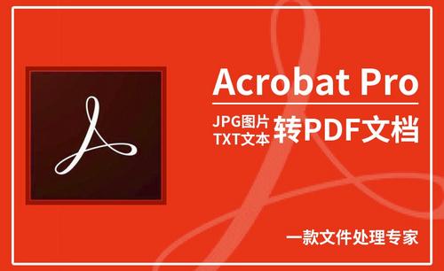 Acrobat Pro DC-jpg图片/txt文档转PDF