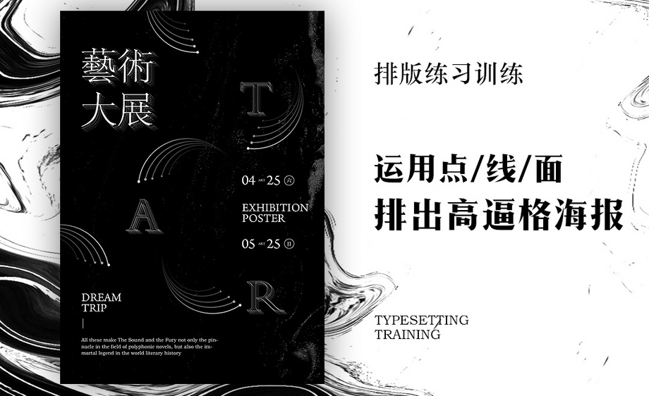 版式设计训练-点线面的艺术海报排版