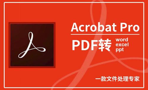 Acrobat Pro DC-PDF转word/excel/ppt
