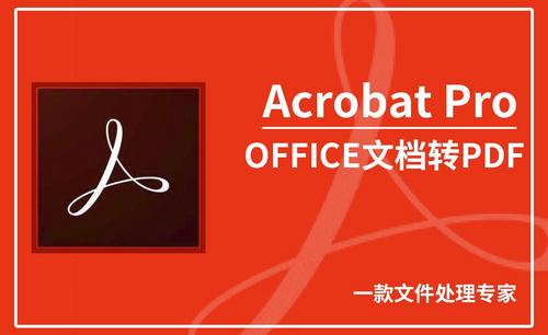 Acrobat Pro DC-office文档转化为PDF
