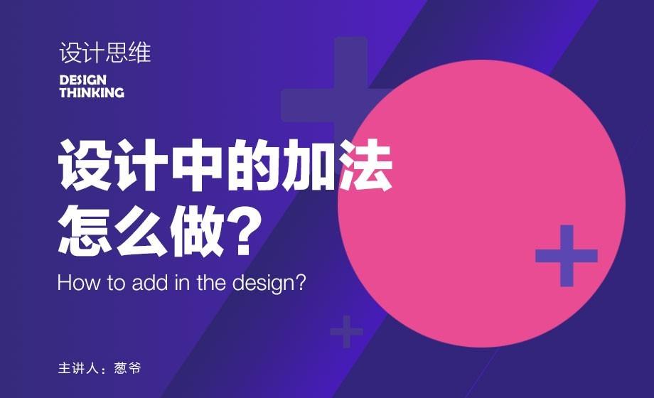 设计中的加法怎么做?