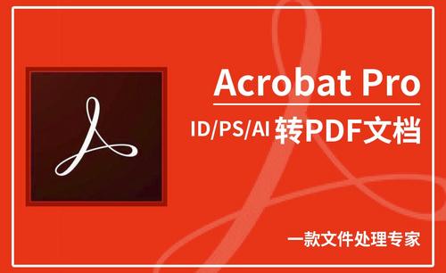 Acrobat Pro DC-PS/AI/ID转换PDF
