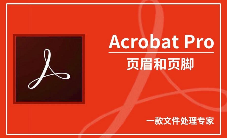 Acrobat Pro DC-页眉和页脚