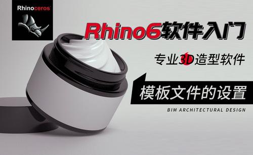 Rhino-模板文件的设置