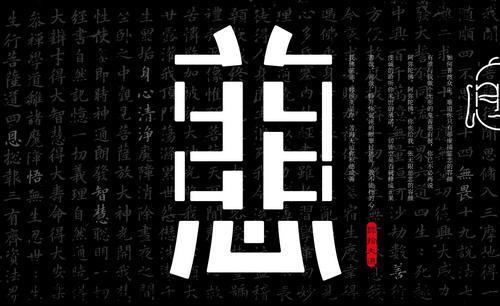 AI-《慈悲》创意字体设计及创意思路