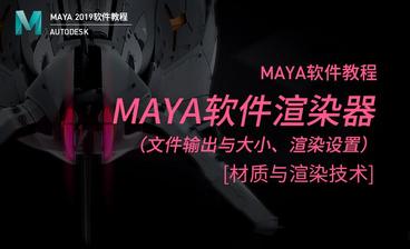 Maya-三点布光法