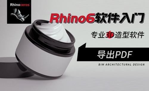 Rhino-导出PDF