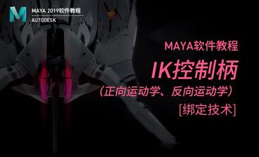 Maya-UV基础概念