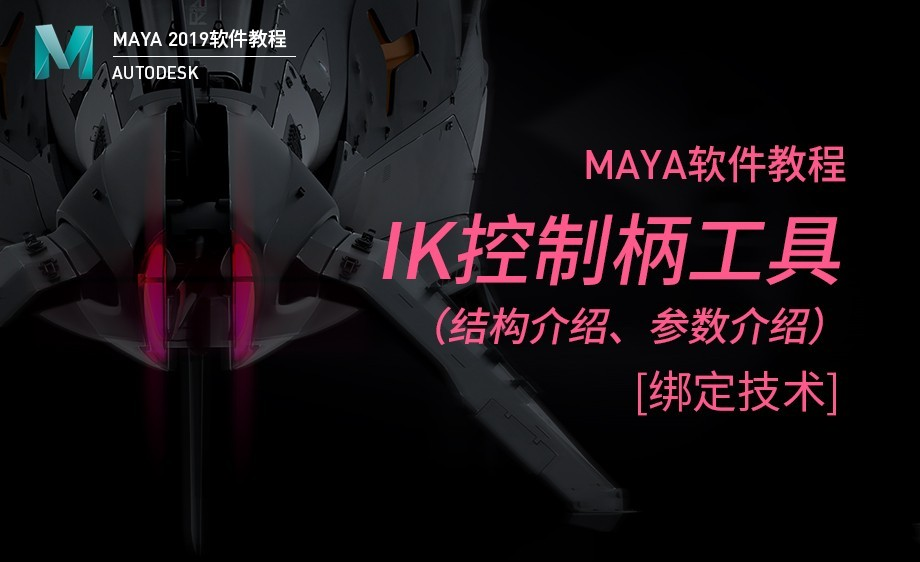Maya-IK控制柄工具
