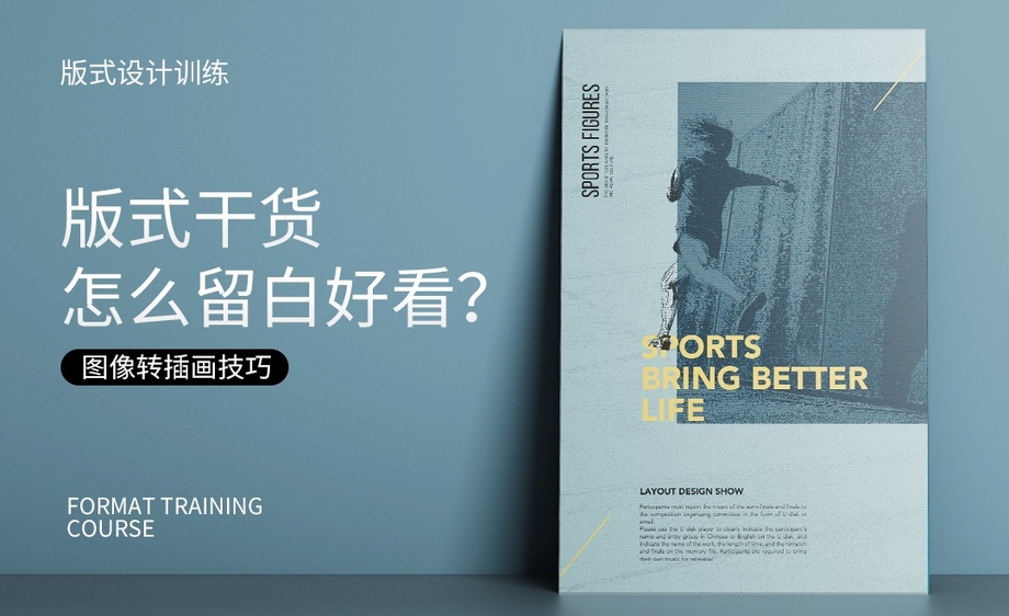 版式训练-运动海报设计-黑白转插画