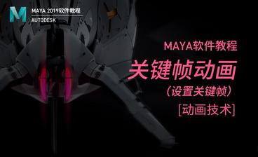 Maya-卡通材质