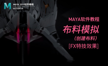 MAYA-练习案例-伞(上)