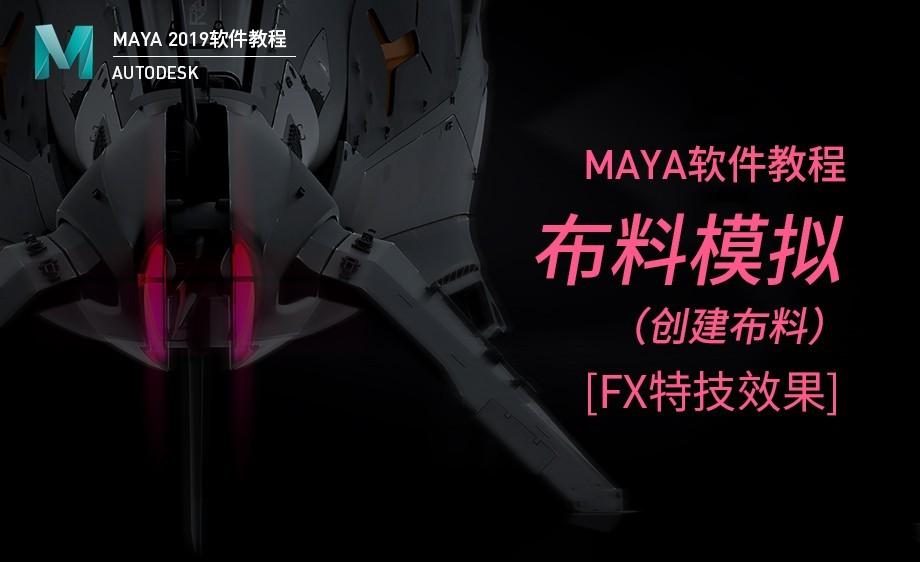 Maya-布料模拟
