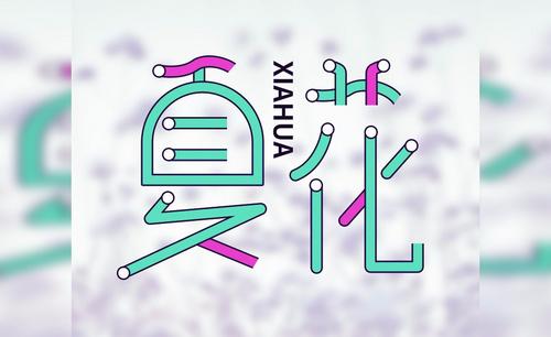 PS-夏花字体设计