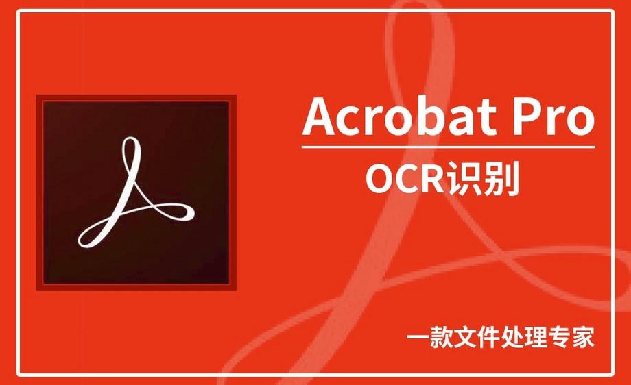 Acrobat Pro DC-OCR识别