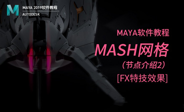 Maya-MASH网格(1)