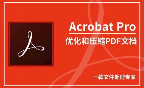 Acrobat Pro DC-优化和压缩PDF文档