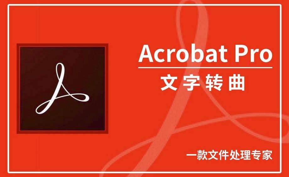 Acrobat Pro DC-文字转曲