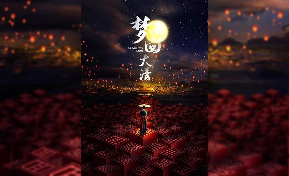 PS-《梦回大清》电影海报设计