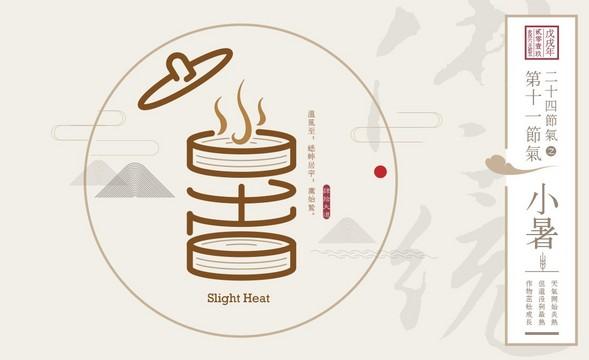 AI-24节气之小暑创意字体设计及思路
